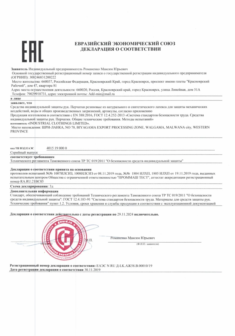 Перчатки нитриловые DELTAGRIP, размер М, 50 пар/упак (розовые)