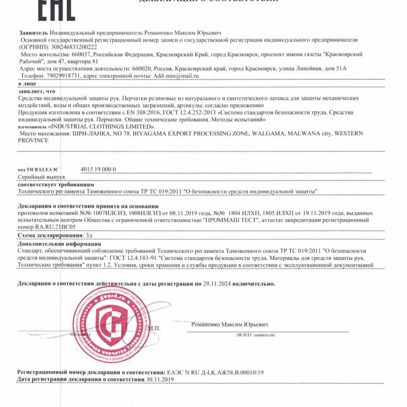 DELTAGRIP декларация