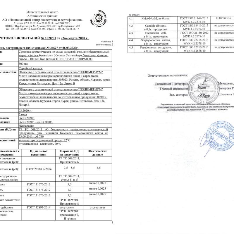 Протокол испытаний Settica Septanaizer (2)