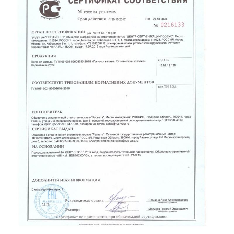 Сертификат ватные палочки