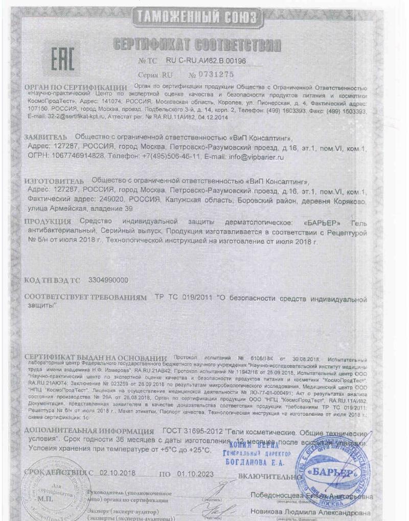 Гель антибактериальный «Барьер» (100 мл.)