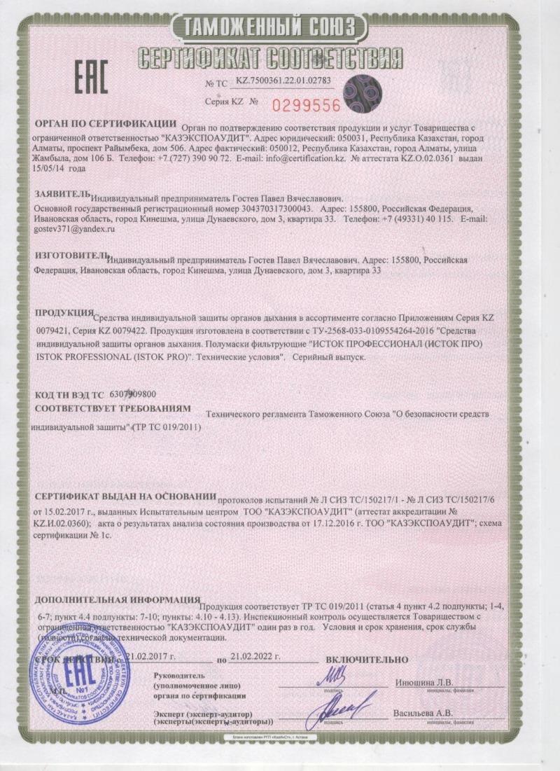 Запасной фильтр к «Исток-300» (РПГ-67) А1 PRO