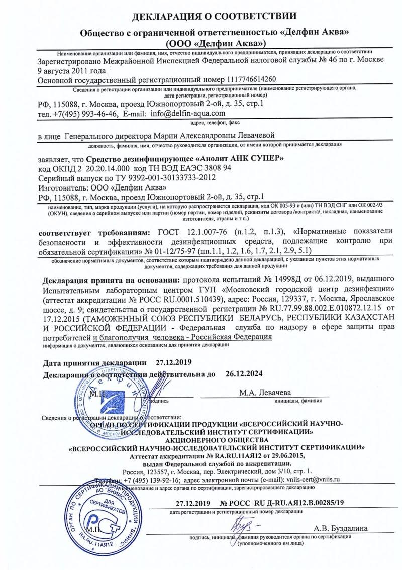 АНОЛИТ-АНК. Средство дезинфицирующее с распылителем 1л.