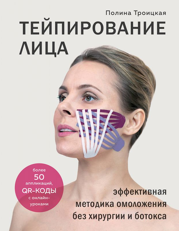 Полина Троицкая «Тейпирование лица. Эффективная методика омоложения без хирургии и ботокса»