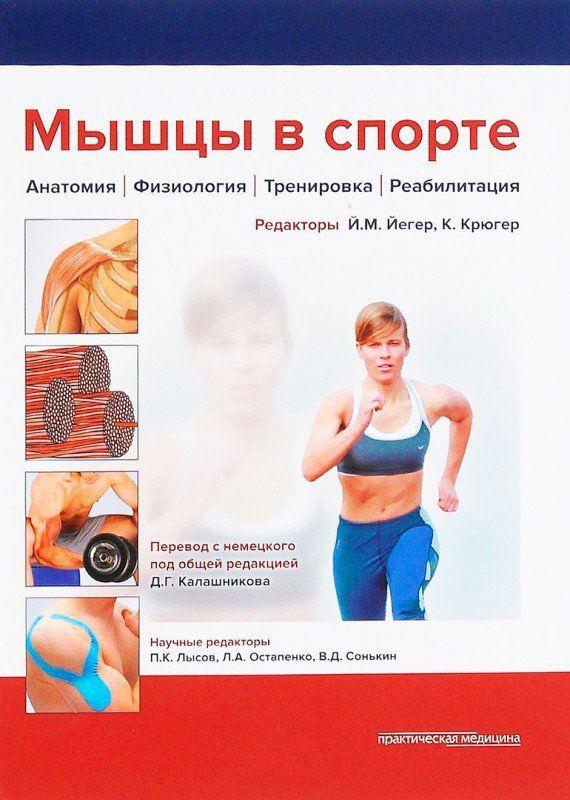 Й.M. Йегер, К. Крюгер. Мышцы в спорте. Анатомия. Физиология. Тренировка. Реабилитация