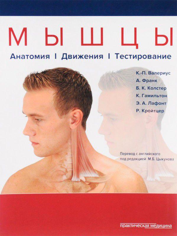 К.-П. Валериус, А.Франк, Б.К. Колстер. Мышцы. Анатомия. Движения. Тестирование.