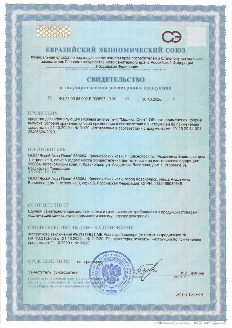 Дезинфицирующее средство (кожный антисептик) «МедикалСепт» - 100 мл спрей